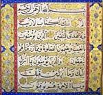 Detail, Qur'an, University of Michigan Libraries